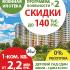 ЖК «Домодедово Парк» 10 мин. от МКАД